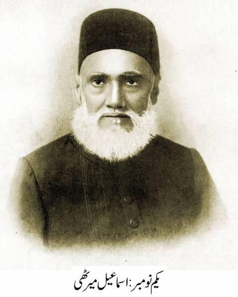 اردو سی کہانیاں Tareekh e Pakistan - Death of Muhammad Ismaeel Meeruthi ...